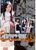 「公開・人妻プライベートSEX 05」のパッケージ画像