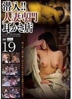 「潜入!!人妻専門耳かき店 19」のパッケージ画像