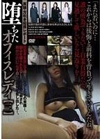 (140c01801)[C-1801] 堕ちたオフィスレディ 【三】 ダウンロード
