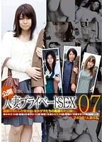 「公開・人妻プライベートSEX 07」のパッケージ画像