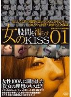 「女の股間を濡らすKISS 01」のパッケージ画像