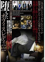 (140c01818)[C-1818] 堕ちたオフィスレディ 【五】 ダウンロード