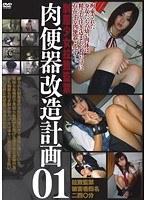 制服少女拉致監禁 肉便器改造計画 01 ダウンロード