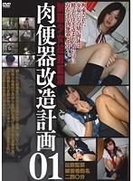 (140c01825)[C-1825] 制服少女拉致監禁 肉便器改造計画 01 ダウンロード