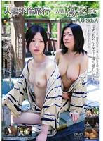 密着生撮り 人妻不倫旅行×人妻湯恋旅行 collaboration #08 Side.A ダウンロード