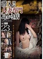 (140c01843)[C-1843] 潜入!!人妻専門耳かき店 23 ダウンロード