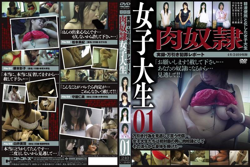 巨乳の素人の奴隷無料動画像。肉奴隷女子大生 01