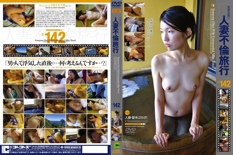 浴衣の人妻の不倫無料熟女動画像。密着生撮り 人妻不倫旅行 #142