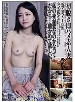 新・奥さんシリーズ[60] 初脱ぎ即ハメ素人妻