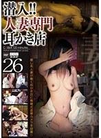(140c01864)[C-1864] 潜入!!人妻専門耳かき店 26 ダウンロード