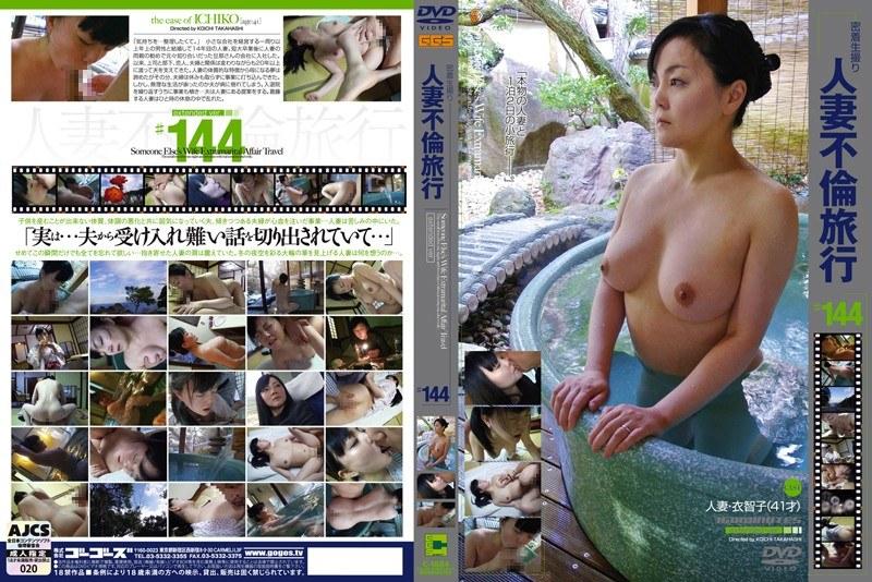浴衣の人妻の不倫無料熟女動画像。密着生撮り 人妻不倫旅行 #144