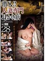 (140c01886)[C-1886] 潜入!!人妻専門耳かき店 28 ダウンロード
