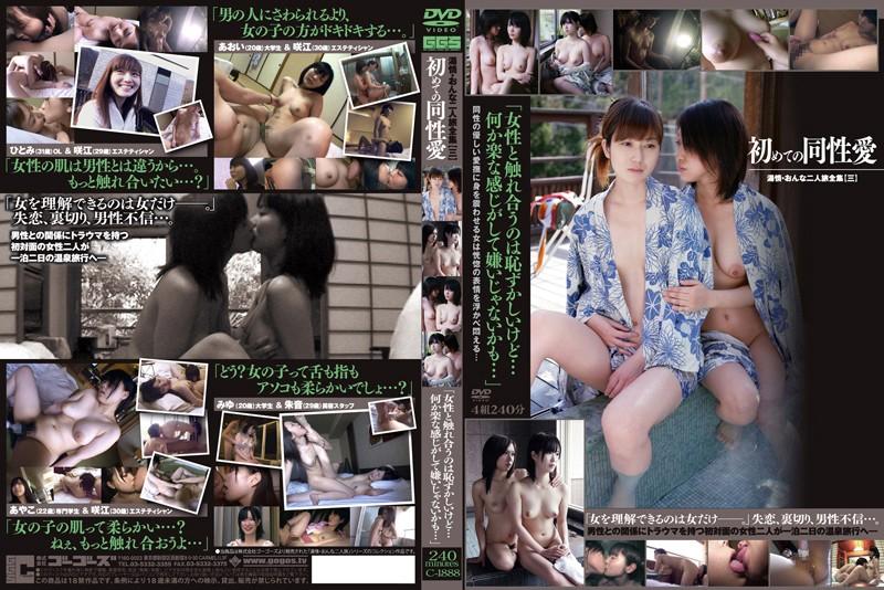 湯情・おんな二人旅全集 【三】初めての同性愛