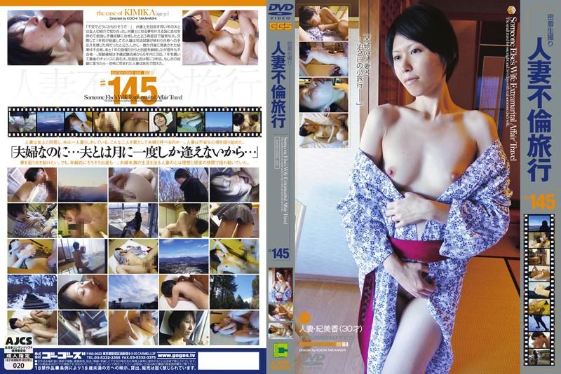 浴衣の熟女の不倫無料動画像。人妻不倫旅行#145
