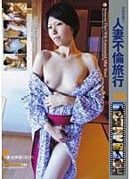 「人妻不倫旅行#145」のパッケージ画像