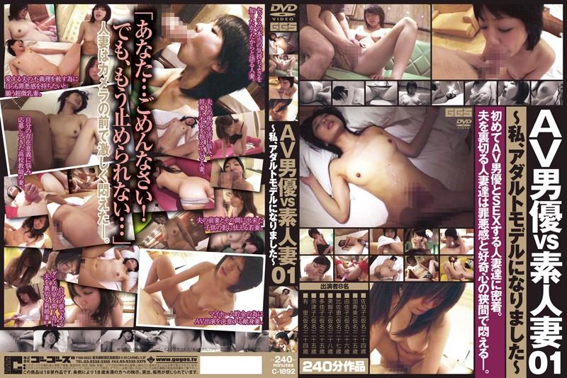AV男優VS素人妻 01