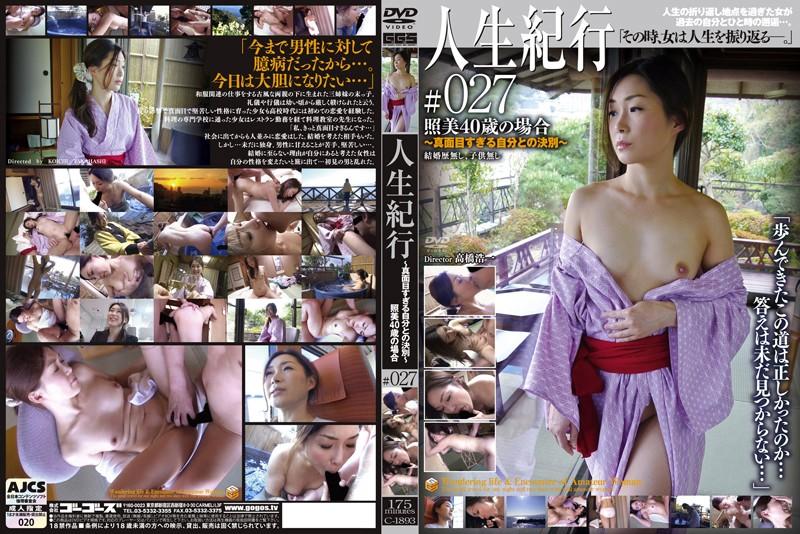 浴衣の素人の無料熟女動画像。人生紀行 #027