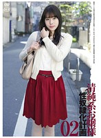 清純系お嬢様 性奴隷化計画 02 ダウンロード