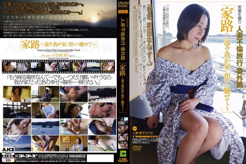 浴衣の素人の不倫無料熟女動画像。密着生撮り 人妻不倫旅行#番外編「家路~遠き我が家に想いを馳せて~」