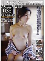人生紀行 #035