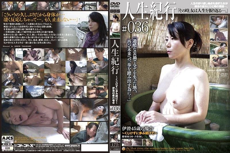 学校にて、浴衣の素人の不倫無料熟女動画像。人生紀行 #036