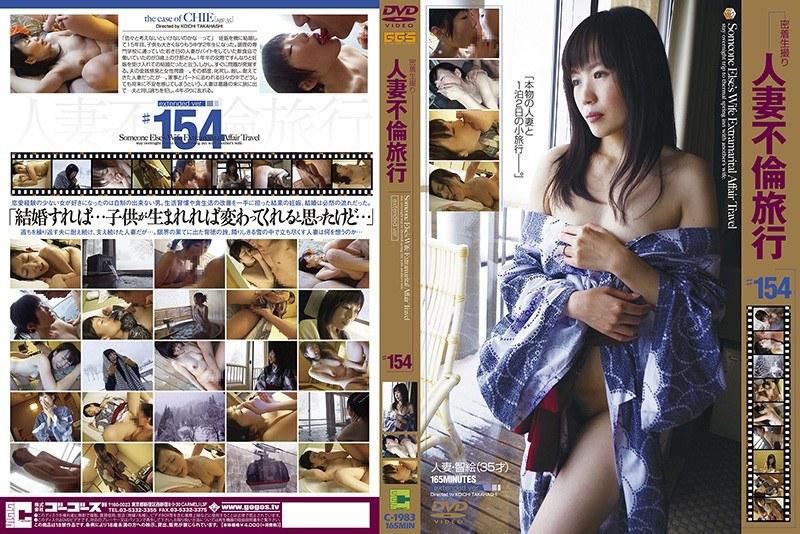 学校にて、浴衣の人妻の不倫無料熟女動画像。密着生撮り 人妻不倫旅行#154