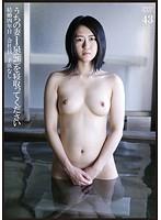 うちの妻・I泉(26)を寝取ってください43