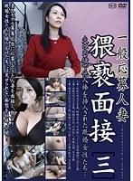一般応募人妻猥褻面接[三]【c02002】