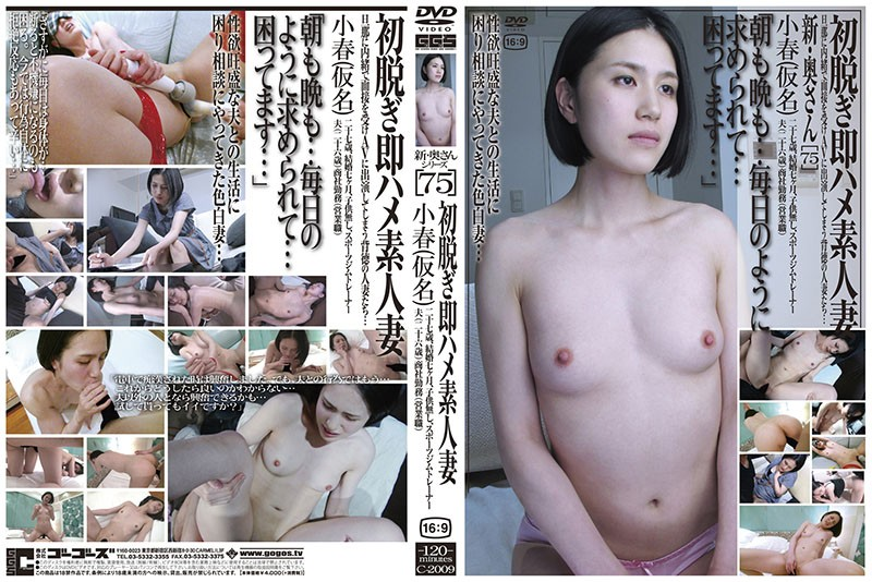 [C-2009] 新・奥さんシリーズ[75]