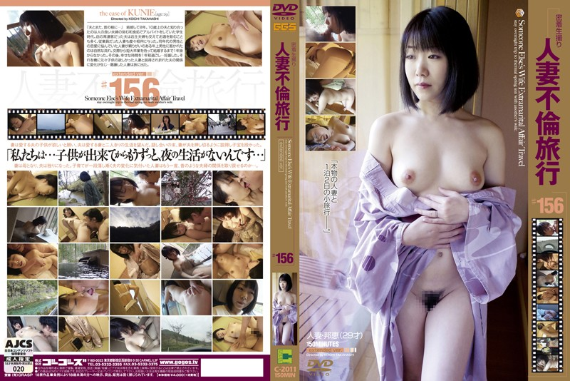 浴衣の夫婦の不倫無料熟女動画像。人妻不倫旅行#156