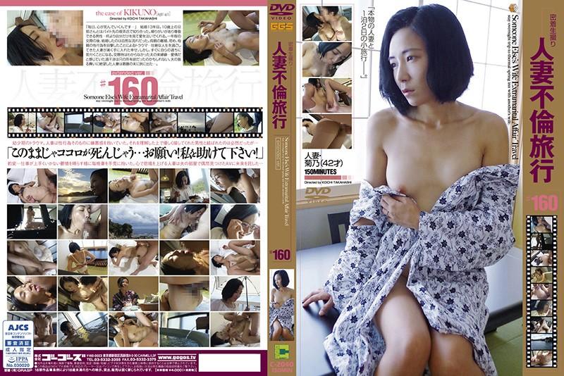 [C-2040] 人妻不倫旅行#160 和服・浴衣 ドキュメンタリー