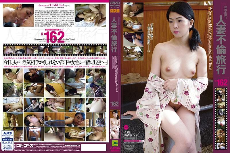 [C-2056] 人妻不倫旅行#162 和服・浴衣 不倫
