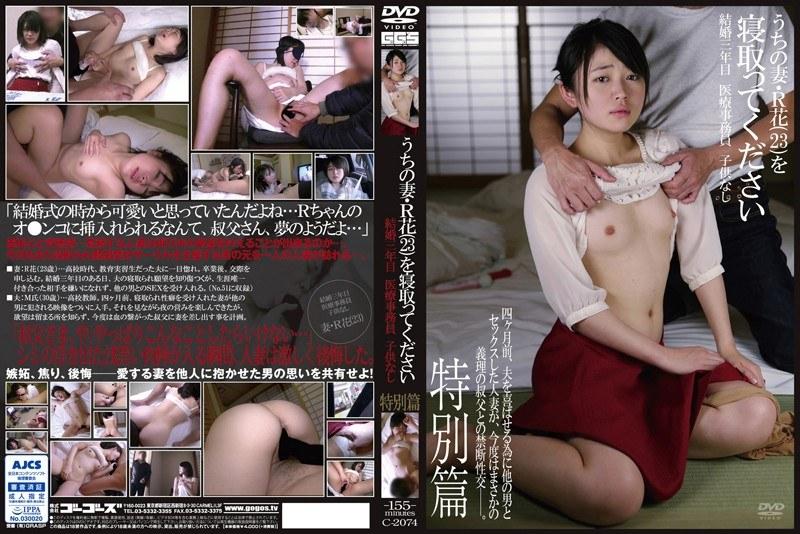 微乳の人妻の4P無料熟女動画像。うちの妻・R花(23)を寝取ってください 特別篇