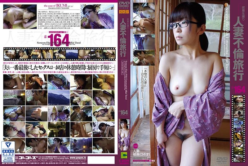浴衣の人妻の不倫無料熟女動画像。人妻不倫旅行#164