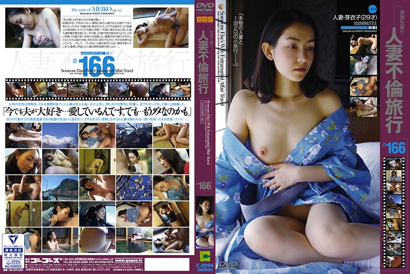 浴衣の人妻の不倫無料熟女動画像。人妻不倫旅行#166