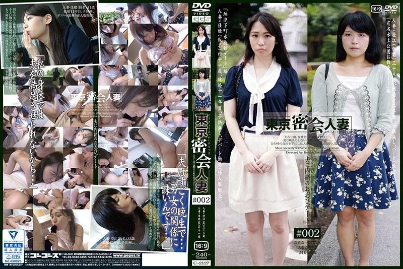 人妻の不倫無料熟女動画像。東京密会人妻#002