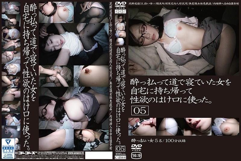 メガネの熟女の無料動画像。酔っ払って道で寝ていた女を自宅に持ち帰って性欲のはけ口に使った!