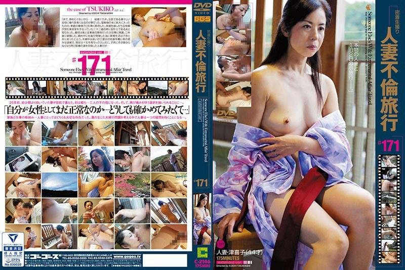 浴衣の女医の不倫無料熟女動画像。人妻不倫旅行#171