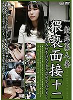 140c02156[C-2156]一般応募人妻 猥褻面接[十一]
