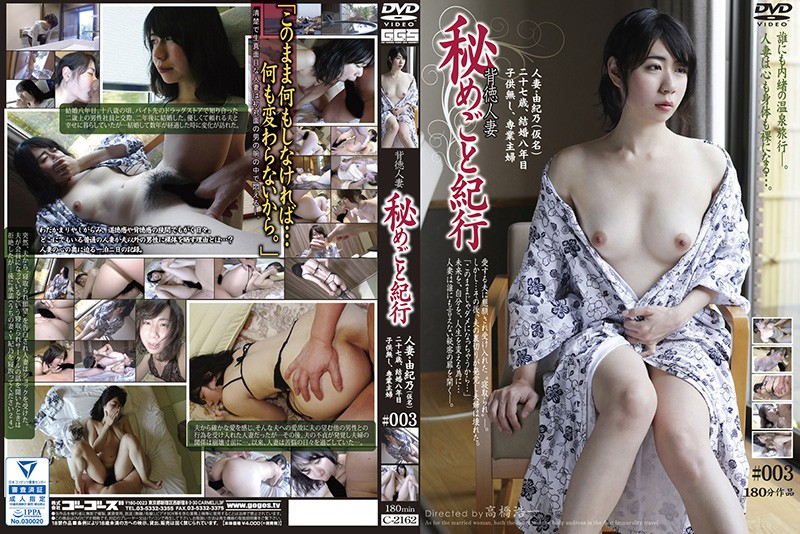 浴衣の人妻の寝取り無料熟女動画像。秘めごと紀行#003