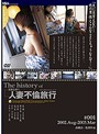 History of 人妻不倫旅行 2002.Aug-2003.Mar #001