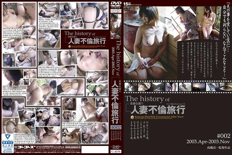 The history of 人妻不倫旅行 #002 2003.Apr.-2003.Dec