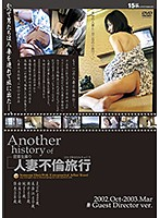 Another history of 人妻不倫旅行 2002.Oct.-2003.Mar. ダウンロード