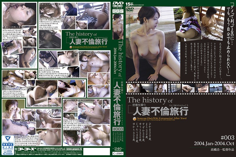 人妻のH無料熟女動画像。the history of 人妻不倫旅行 #003 2004.Jan.~2004.Oct.