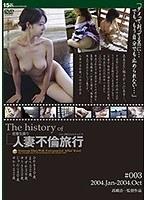 the history of 人妻不倫旅行 #003 2004.Jan.〜2004.Oct. ダウンロード