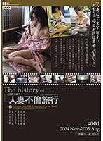 the history of 人妻不倫旅行 #004 2004.Nov.〜2005.Aug. ダウンロード