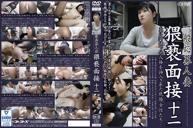 (140c02198)[C-2198] 一般応募人妻 猥褻面接[十二] ダウンロード