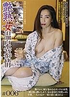 艶熟女 温泉慕情#006 ダウンロード
