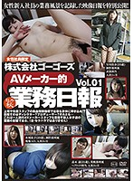 株式会社ゴーゴーズ AVメーカー的業務日報vol.01