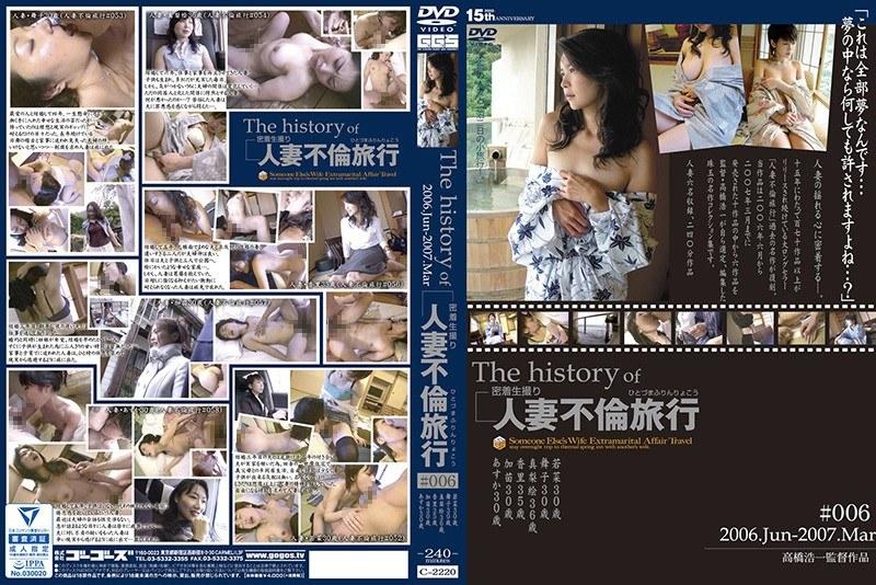 (140c02220)[C-2220] The history of 人妻不倫旅行#006 ダウンロード